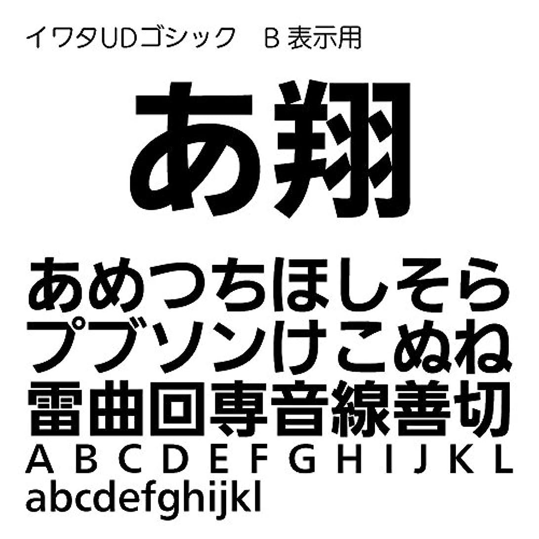 脚履歴書控えるイワタUDゴシックB 表示用 Pro OpenType Font for Windows [ダウンロード]