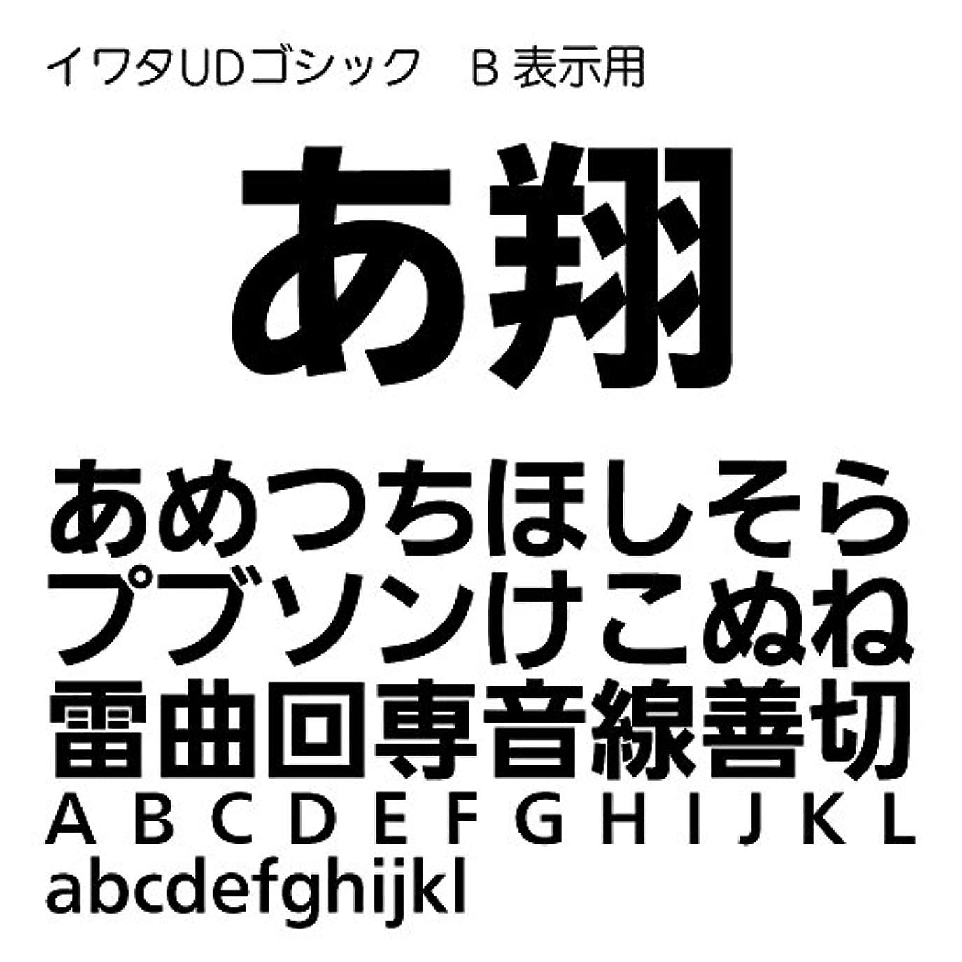 ボルトダーリン直感イワタUDゴシックB 表示用 Pro OpenType Font for Windows [ダウンロード]
