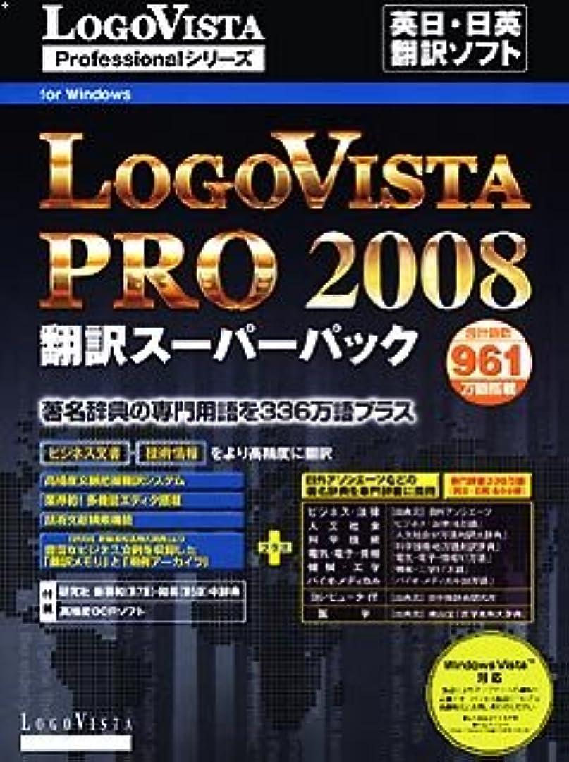 ギター同意チロLogoVista PRO 2008 翻訳スーパーパック