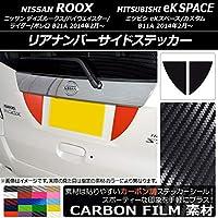 AP リアナンバーサイドステッカー カーボン調 ニッサン/ミツビシ デイズルークス/eKスペース B21A/B11A イエロー AP-CF3555-YE 入数:1セット(2枚)