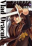 ヴラド・ドラクラ コミック 1-3巻セット