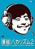番組バカリズム2 [DVD]