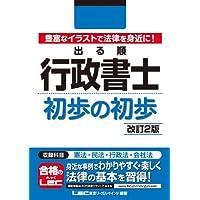 出る順行政書士 初歩の初歩 改訂2版 (出る順行政書士シリーズ)