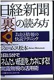 日経新聞「裏」の読み方—「お金」と「情報」の快読テクニック