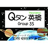 Qタン 英検準2級 Group35; 3rd edition