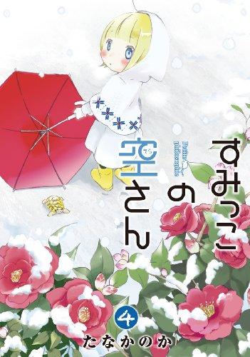 すみっこの空さん(4) (ブレイドコミックス) (BLADE COMICS)の詳細を見る