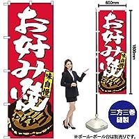 のぼり旗 お好み焼 SNB-4124 (受注生産)