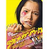 少年メリケンサックオフィシャルブック (TOKYO NEWS MOOK 134号)