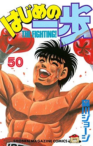はじめの一歩(50)