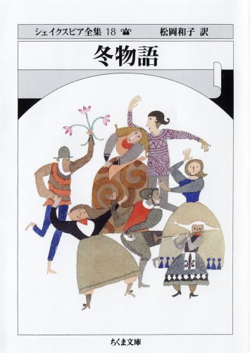 冬物語―シェイクスピア全集〈18〉 (ちくま文庫)