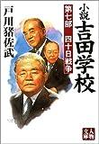 小説吉田学校〈第7部〉四十日戦争 (人物文庫)