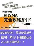 毎月2万円から毎月10万円の副収入の仕組みに育てよう!成功者が贈る BUYMA完全攻略ガイド 上級編