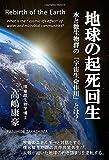 地球の起死回生 水と微生物群の「宇宙生命作用」とは?