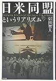 日米同盟というリアリズム