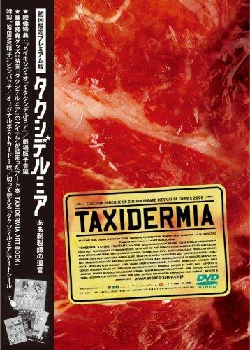 タクシデルミア~ある剥製師の遺言~(初回限定版) [DVD]の詳細を見る