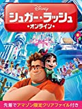 【Amazon.co.jp限定】シュガーラッシュ・オンライン(字幕版)/クリアファイル付(要申込)