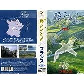 鳥になる日~第1巻 フランス~ [VHS]