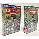 ミステリー サスペンス ハードボイルド コレクションセット DVD20枚組 BCP-045-048S