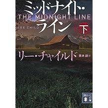 ミッドナイト・ライン(下) (講談社文庫)