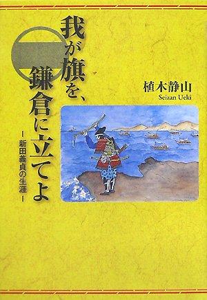 我が旗を、鎌倉に立てよ―新田義貞の生涯