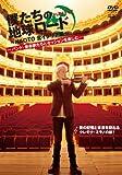 僕たちの地球ロード In 北イタリア ~NAOTO 北イタリア編~ ―バンド・音楽家...[DVD]
