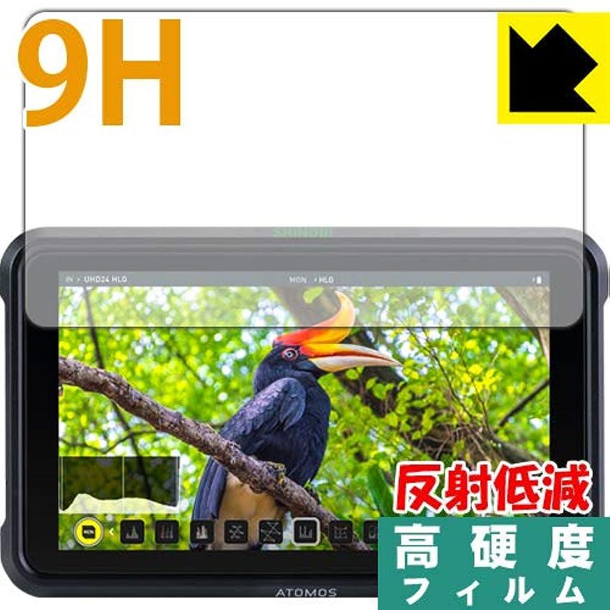 ミスペンド算術調停するPET製フィルムなのに強化ガラス同等の硬度 9H高硬度[反射低減]保護フィルム ATOMOS SHINOBI ATOMSHBH01 日本製