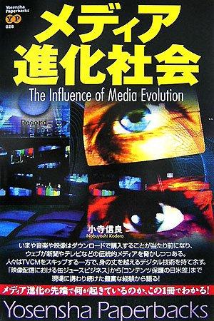 メディア進化社会 (Yosensha Paperbacks 28)の詳細を見る