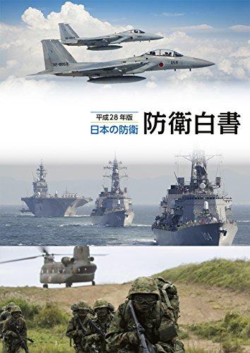 日本の防衛―防衛白書〈平成28年版〉