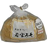 若宮みそ 熟成特上 1Kg //米味噌