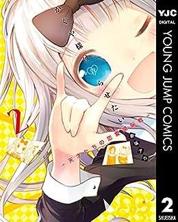 [赤坂アカ]のかぐや様は告らせたい~天才たちの恋愛頭脳戦~ 2 (ヤングジャンプコミックスDIGITAL)