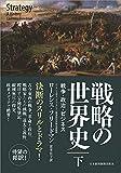 「戦略の世界史(下) 戦争・政治・ビジネス」販売ページヘ