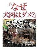 「なぜ犬肉はダメ?」 昆虫もカラスも…アジアの食文化 (朝日新聞デジタルSELECT)