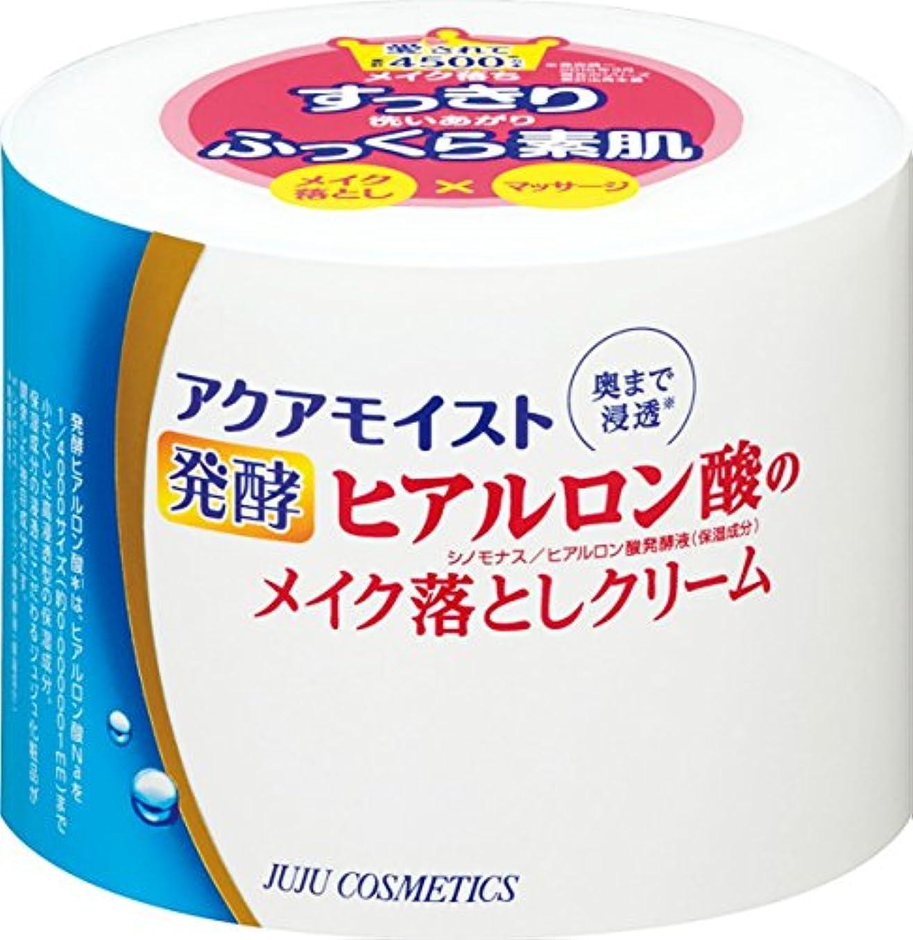 任命素晴らしさ電池アクアモイスト 発酵ヒアルロン酸のメイク落としクリーム 160g