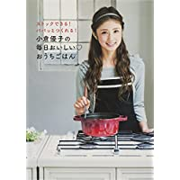 小倉優子の毎日おいしい♡おうちごはん