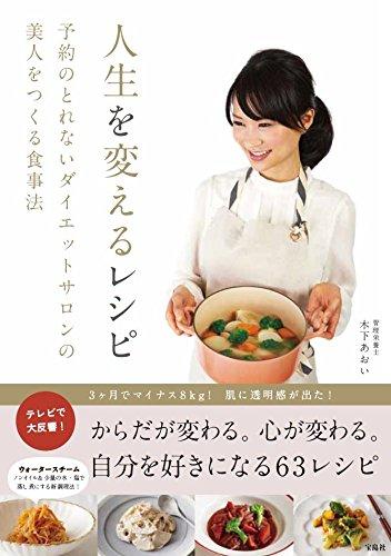 人生を変えるレシピ ~予約のとれないダイエットサロンの美人をつくる食事法の詳細を見る