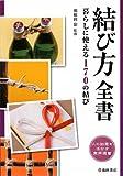 結び方全書―暮らしに使える170の結び / 羽根田 治 のシリーズ情報を見る
