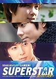 スーパースター DVD-BOX[DVD]