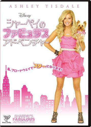 シャーペイのファビュラス・アドベンチャー [DVD]