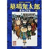 墓場鬼太郎(5) 貸本まんが復刻版 (角川文庫)