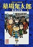 墓場鬼太郎 (5) (角川文庫―貸本まんが復刻版 (み18-11))