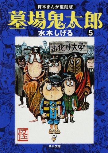 墓場鬼太郎 (5) (角川文庫—貸本まんが復刻版 (み18-11))