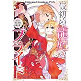 仮初め寵妃のプライド 皇宮に咲く花は未来を希う 1巻 (ZERO-SUMコミックス)