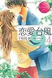 恋愛台風〈4〉 (エタニティ・ブックスRouge)