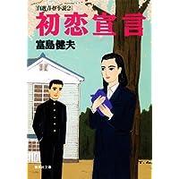 初恋宣言 自選青春小説2 富島健夫 自選青春小説 (集英社文庫)