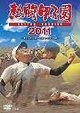 熱闘甲子園 2011 [DVD]の画像