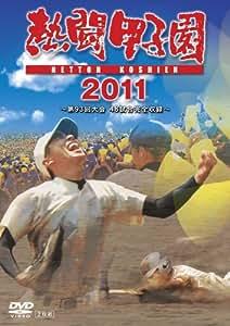 熱闘甲子園 2011 [DVD]