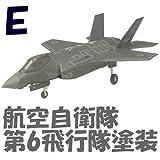 1/144スケール ハイスペックシリーズVol.5 F-35A ライトニングII [E.航空自衛隊 第6飛行隊塗装](単品)