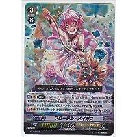 カードファイト!! ヴァンガード フローラル・メイガス/ファイターズコレクション2014/FC02-005/シングルカード