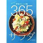 365日のサラダ