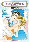 まぼろしのプリンス (ハーレクインコミックス)